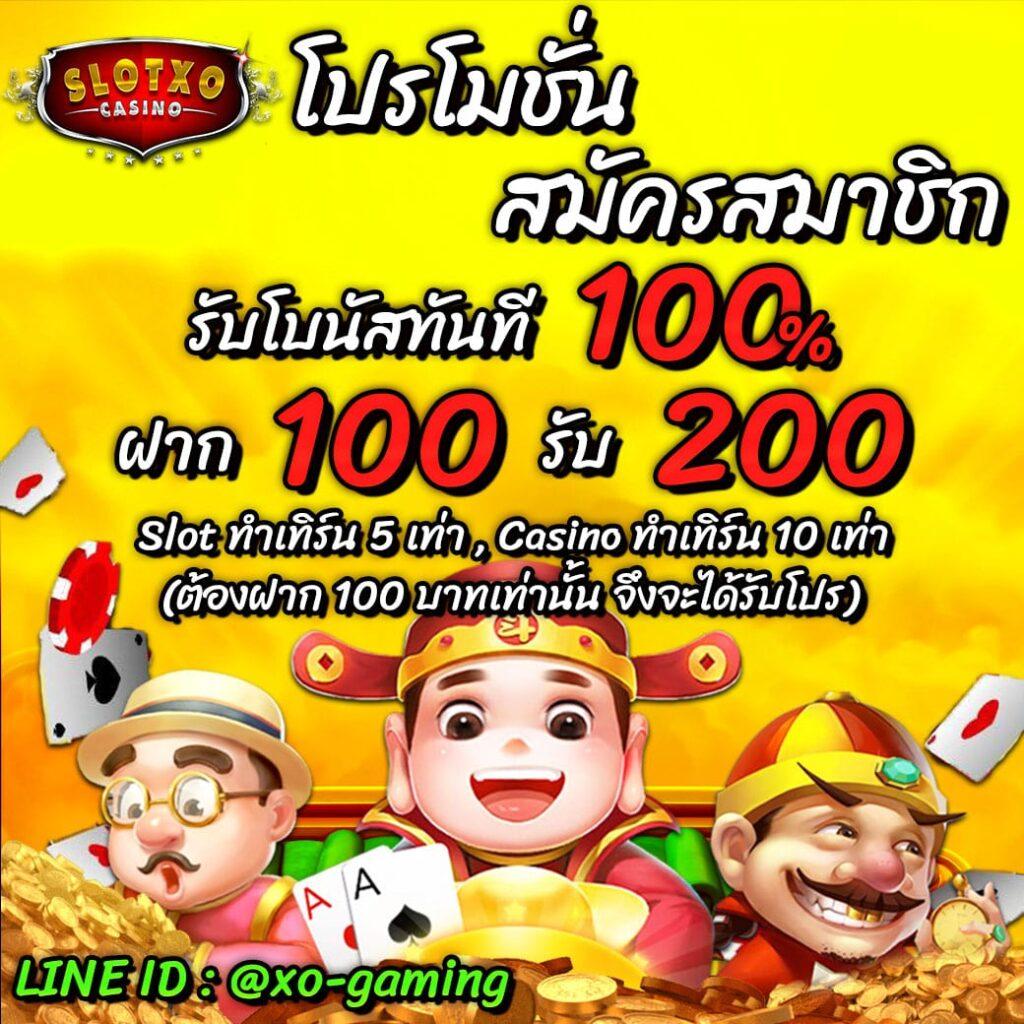 slotxo-casino100รับ200