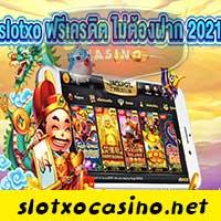 slotxo-ฟรีเครดิต-ไม่ต้องฝาก-2021-min