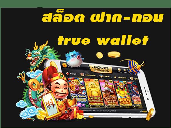 สล็อต ฝาก true wallet