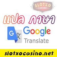 แปล ภาษา