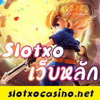 slotxo เว็บหลัก